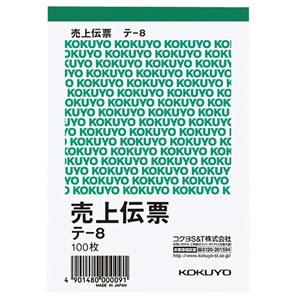 コクヨ テ-8 売上伝票 125×88mm タテ型