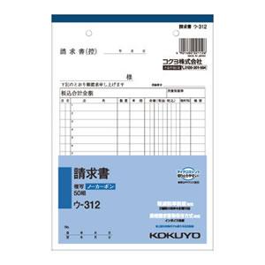 コクヨ ウ-312 NC複写簿 ノーカーボン 請求書A5タテ型 10冊セット