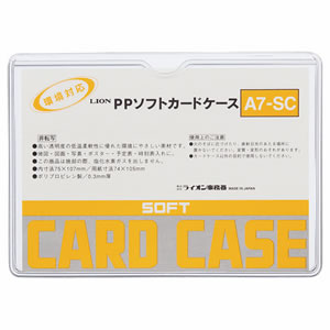 ライオン A7-SC PPソフトカードケース A7判