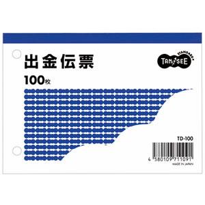 TD-100 出金伝票 B7・ヨコ型 100枚 汎用品