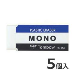 トンボ JCA-561 MONO消しゴム 小 1パック=5個