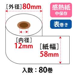 サーマルロール紙 W58mm×φ80mm(約65m)×12mm 汎用 感熱紙 中保存 75μ 80巻