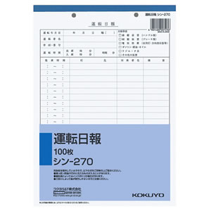 コクヨ シン-270 社内用紙 運転日報 B5 2穴