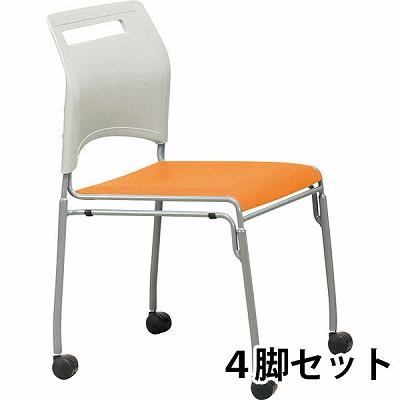 キャスター脚ミーティングチェア SFIDAシリーズ オレンジ 4脚セット