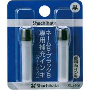 シャチハタ XLR-9 ネーム印用補充インキ 黒 カートリッジ