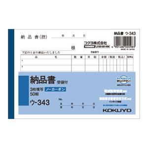 コクヨ ウ-343 NC複写簿 ノーカーボン 3枚受領付き納品書A6ヨコ型 10冊セット
