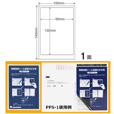 ナナ PPS-1 情報保護シール (はがき全面タイプ)