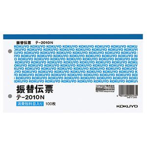 コクヨ テ-2010N 振替伝票(仮受け・仮払い消費税額表示入り) 106×188mm 100枚