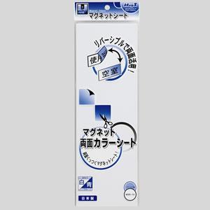 マグエックス MSR-10BW 両面カラーマグネットシート 300×100×1mm 青/白
