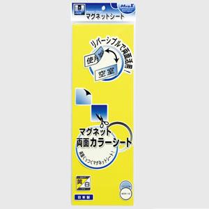 マグエックス MSR-10YW 両面カラーマグネットシート 300×100×1mm 黄/白