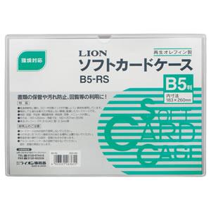 ライオン B5-RS ソフトカードケース(再生オレフィン製)