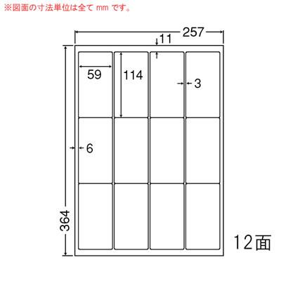 ナナ LEW12SF シートカットラベル(ページプリンタ用ラベル)