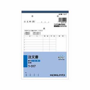 コクヨ ウ-317N NC複写簿 ノーカーボン 注文書A5タテ型 10冊セット