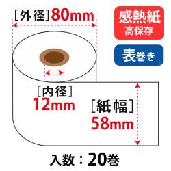 サーマルロール紙 W58mm×φ80mm(約65m)×12mm 汎用 感熱紙 高保存 75μ 20巻