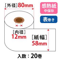 サーマルロール W58mm×φ80mm(約65m)×12mm 汎用  中保存 75μ 20巻