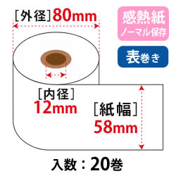 サーマルロール紙 W58mm×φ80mm(約65m)×12mm 汎用 感熱紙 ノーマル保存 75μ 20巻 内箱あり