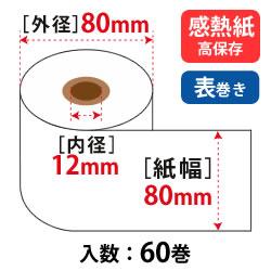 サーマルロール紙 W80mm×φ80mm(約65m)×12mm 汎用 感熱紙 高保存 75μ 60巻