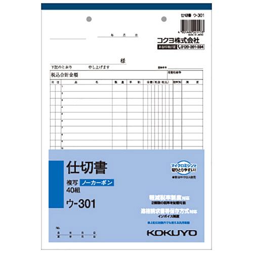 コクヨ ウ-301 NC複写簿 ノーカーボン 仕切書B5タテ型