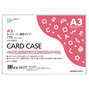 コクヨ クケ-3013 カードケース(硬質) A3 再生PET 業務用パック 1セット(10枚)