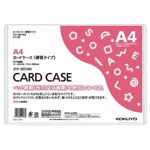 コクヨ クケ−3014N カードケース(硬質) A4 再生PET 業務用パック 1パック(20枚)