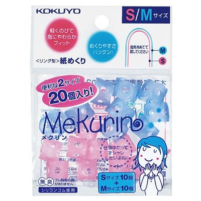 コクヨ メク-501 リング型紙めくり メクリン S・Mサイズミックス