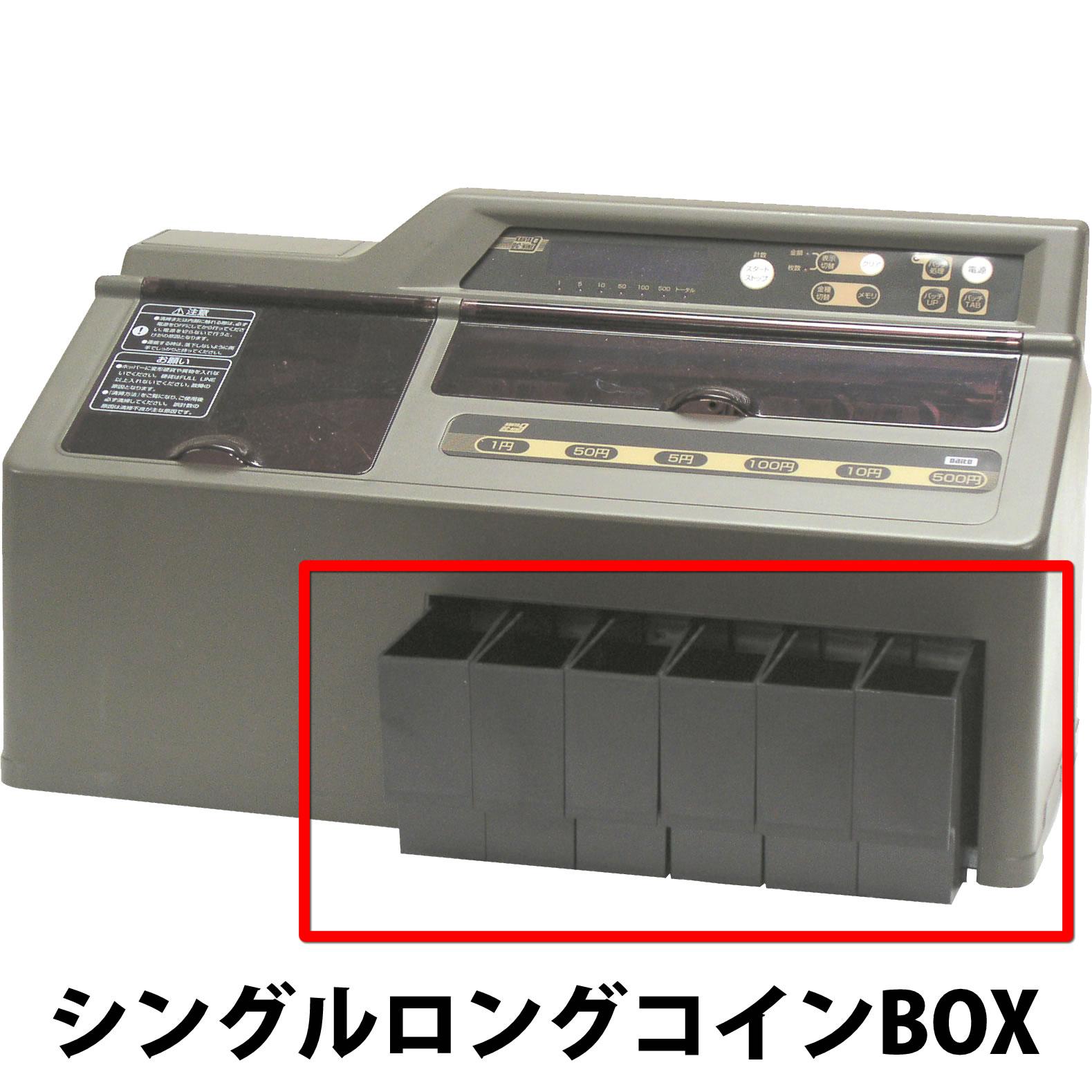ダイト DCV-10/10P用シングルロングコインBOX