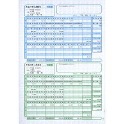 ソリマチ SR231 給与・賞与明細書(明細ヨコ型)500枚入