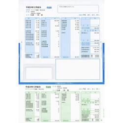 ソリマチ SR232 給与・賞与明細書(封筒型・シール付き)200枚入