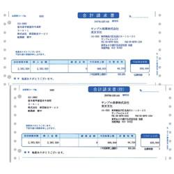 ソリマチ SR343 合計請求書(連続用紙)