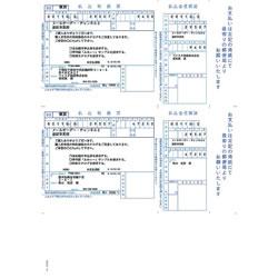 ソリマチ SR351 払込取扱表B (払込人負担)