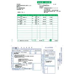 ソリマチ SR361 納品書・払込取扱票B(払込人負担)