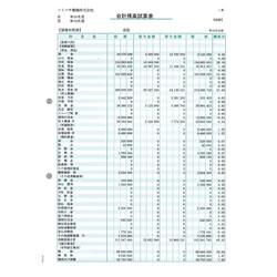 ソリマチ SR4501 合計残高試算表