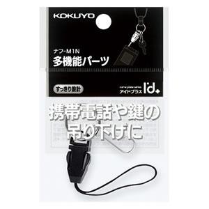 コクヨ ナフ-M1 ネックストラップパーツ(アイドプラス) 名札用 ナフ−M1N