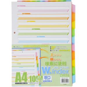 ビュートン IDX-A4-10Y ダブル・インデックス A4タテ 2穴 10山+扉紙