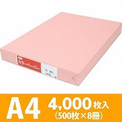 サクラカラーペーパー A4判 薄口 桃色
