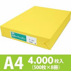 サクラカラーペーパー A4判 厚口 黄色