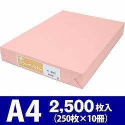 サクラカラーペーパー A4判 最厚口 桃色