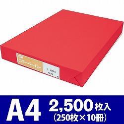 サクラカラーペーパー A4判 最厚口 赤色