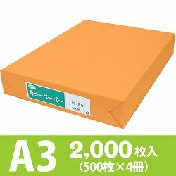 サクラカラーペーパー A3判 厚口 オレンジ色