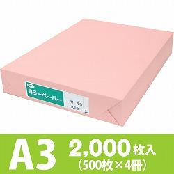 サクラカラーペーパー A3判 厚口 桃色