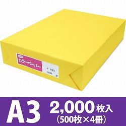 サクラカラーペーパー A3判 特厚口 黄色