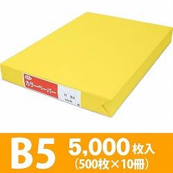 サクラカラーペーパー B5判 薄口 黄色