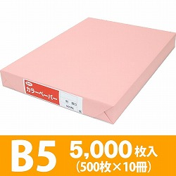 サクラカラーペーパー B5判 薄口 桃色