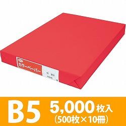 サクラカラーペーパー B5判 薄口 赤色