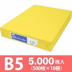 サクラカラーペーパー B5判 中厚口 黄色