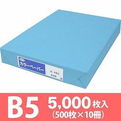サクラカラーペーパー B5判 中厚口 ブルー色