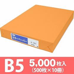 サクラカラーペーパー B5判 中厚口 オレンジ色