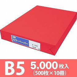 サクラカラーペーパー B5判 中厚口 赤色