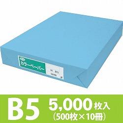 サクラカラーペーパー B5判 厚口 ブルー色