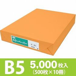 サクラカラーペーパー B5判 厚口 オレンジ色